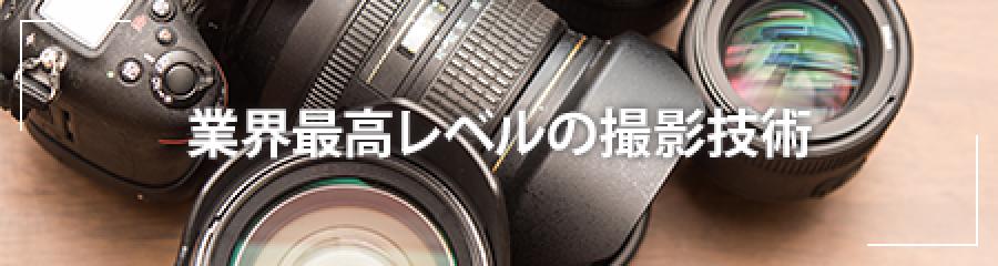 福岡の探偵社 もみじ探偵社は世界最高レベルの撮影技術