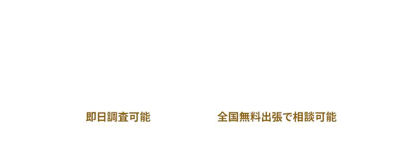 福岡の探偵社 もみじ探偵社は「確実な調査」であなたのお悩みを解決します。〜確かな調査力と明確な料金体系〜
