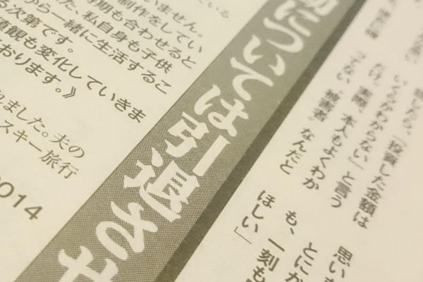 芸能活動の引退宣言した江角さん(女性自身2月7日号)