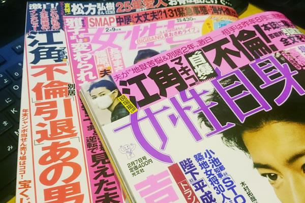 江角マキコさんの不倫を特集する週刊誌(女性自身2月7日号、女性セブン2月9日号)