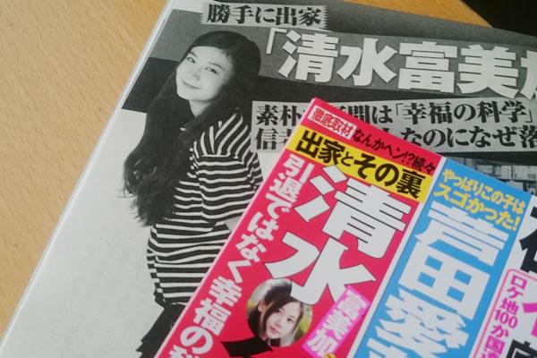 清水富美加さんの出家騒動を報じる週刊誌