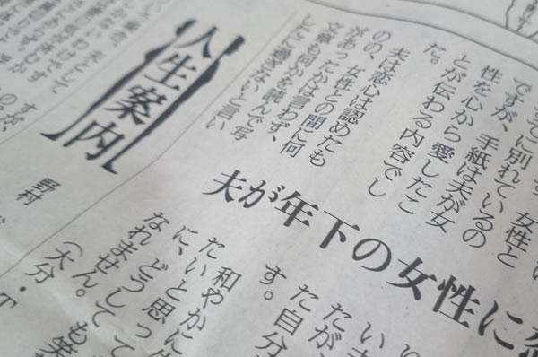 夫のラブレター読売新聞「人生相談」より