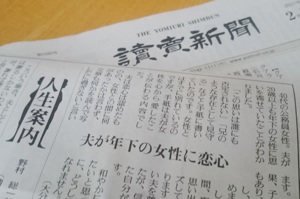 読売新聞「人生相談」2017/2/19朝刊より