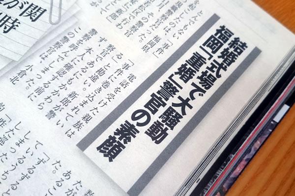 週刊現代2017年3月4日号「福岡重婚警官」紙面より