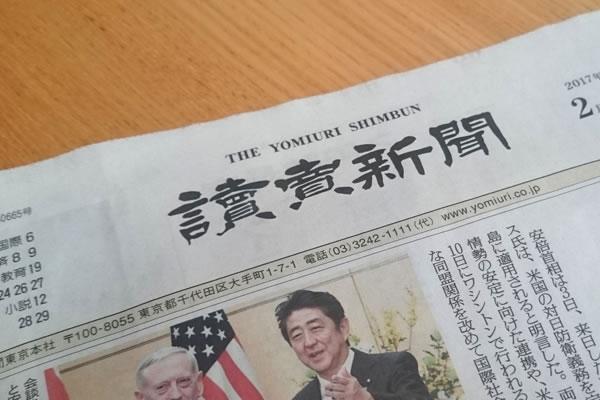 読売新聞、紙面より