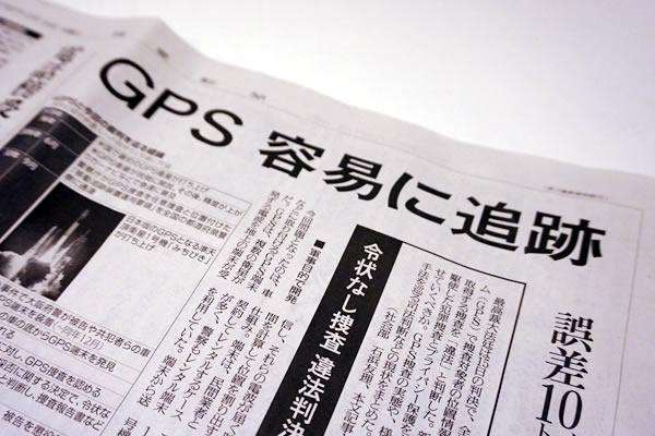 読売新聞2017年3月16日朝刊「GPS容易に追跡」紙面より