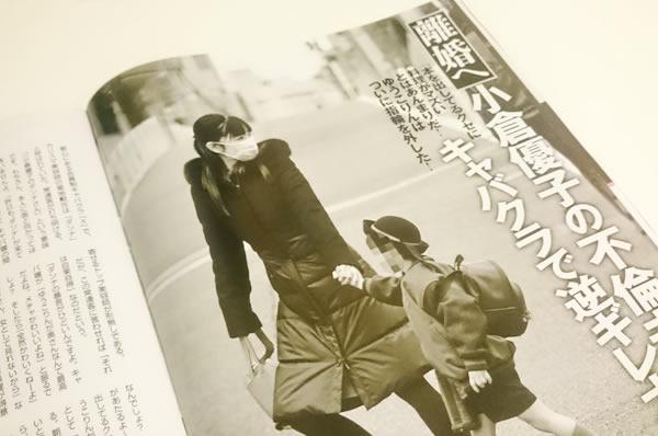 FRIDAY2017年3月10・17号「小倉優子の不倫夫キャバクラで逆ギレ大暴言」より