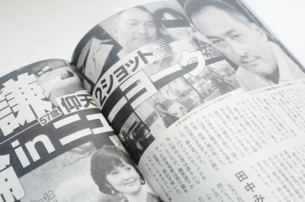 週刊文春4月6日号「渡辺謙仰天2ショット不倫inNY」紙面より