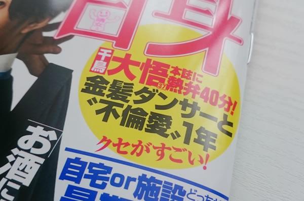 女性自身4月25日表紙「大悟さんの不倫愛」より