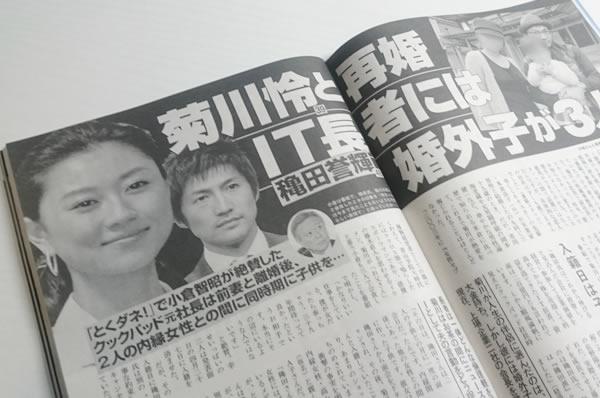 週刊文春2017年5月18日号より