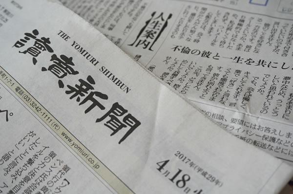 読売新聞2017年4月18日朝刊より