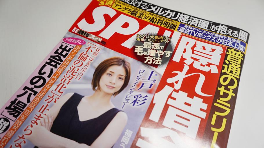 週刊SPA!2017年6月6日号より