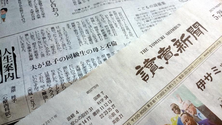 読売新聞2017年5月28日朝刊より