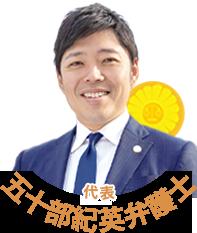 五十部紀英弁護士(第一東京弁護士会所属)