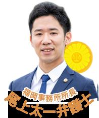 尾上太一弁護士(福岡県弁護士会所属)