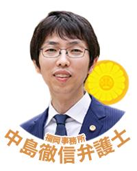 中島徹信弁護士(福岡県弁護士会所属)
