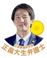 正畠大生弁護士(広島弁護士会所属)