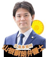 山根嗣朗弁護士(広島弁護士会所属)