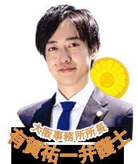 有賀祐一弁護士(大阪弁護士会所属)