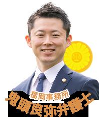 鬼頭良弥弁護士(福岡県弁護士会所属)