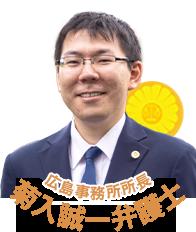 菊入誠一弁護士(広島弁護士会所属)