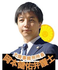 岡本健佑弁護士(大阪弁護士会所属)