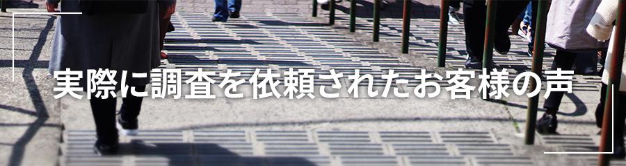 実際に福岡の探偵社 もみじ探偵社で調査を依頼されたお客様の声
