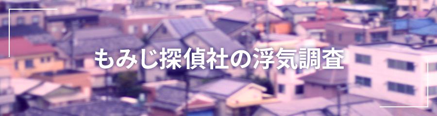 福岡の探偵社 もみじ探偵社の浮気調査