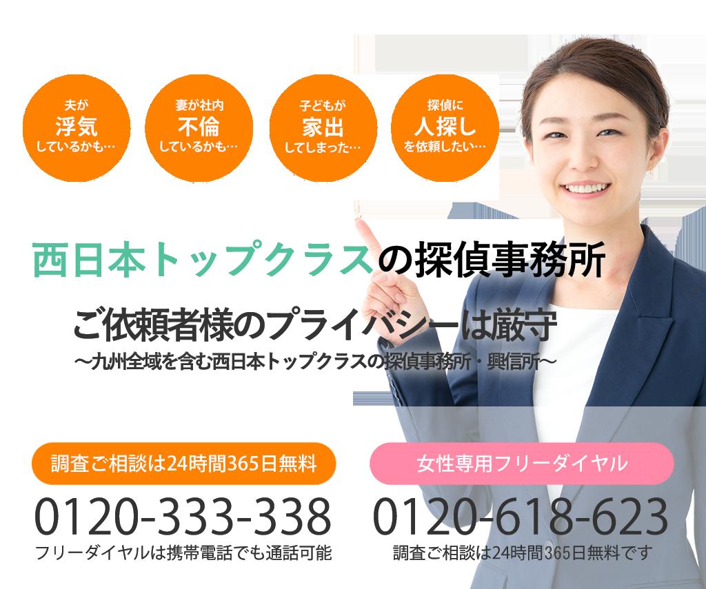 西日本エリア最大手の探偵事務所