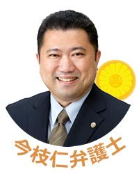 今枝仁弁護士(広島弁護士会所属)
