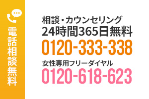 福岡・広島の探偵社 もみじ探偵社へ電話無料相談