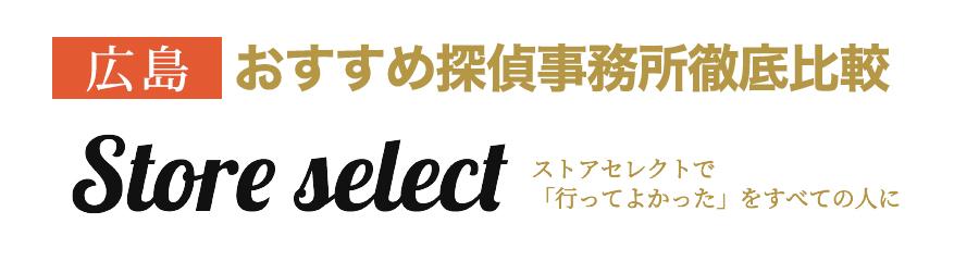 【広島】おすすめ探偵事務所徹底比較