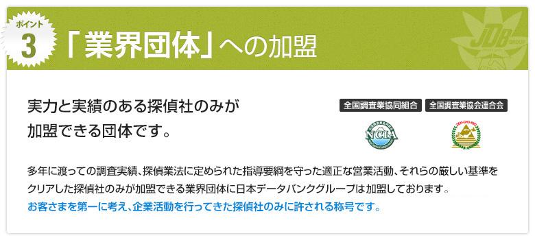 「3大業界団体」への加盟